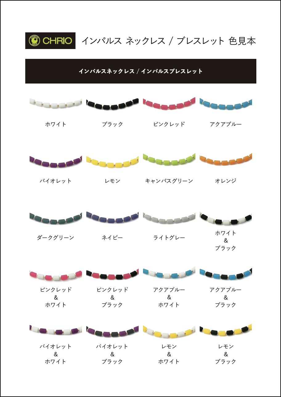 インパルスネックレス / ブレスレット 色見本