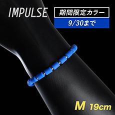 インパルスブレスレット 単色(ロイヤルブルー)Mサイズ