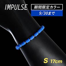 インパルスブレスレット 単色(ロイヤルブルー)Sサイズ