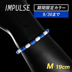 インパルスブレスレット カラーセレクション(ロイヤルブルー×ホワイト)Mサイズ