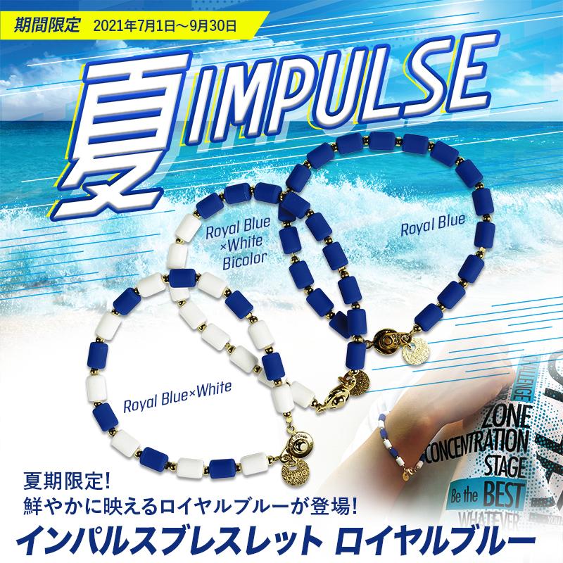 【期間限定】インパルスブレスレット ロイヤルブルー