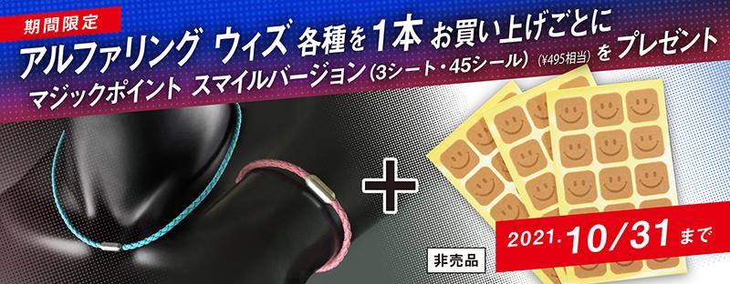 【期間限定】新色発売記念キャンペーン!! 2021. 8/19 〜 10/31 まで